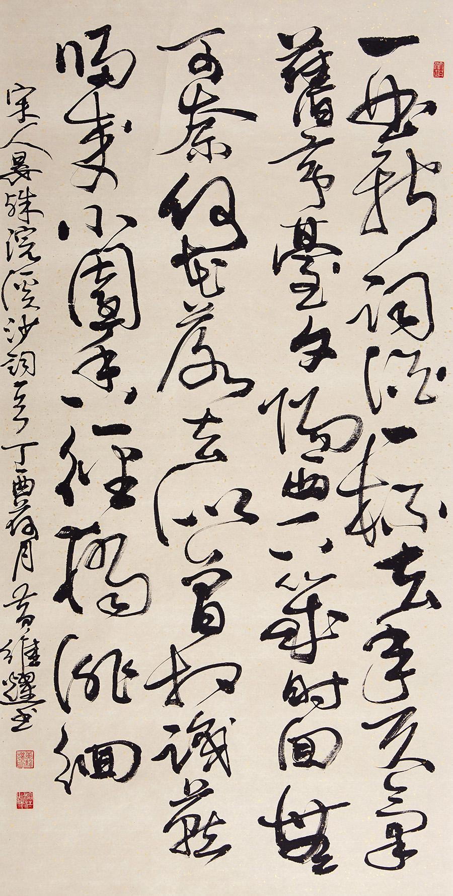宋人晏苏浣溪沙词-尺寸-68-138-3.jpg